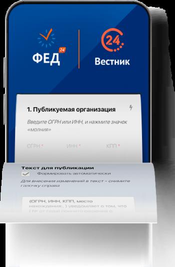 vestnik_phone